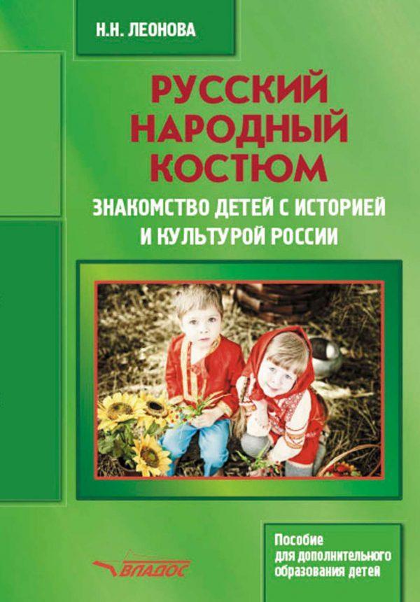 Русский народный костюм. Знакомство детей с историей и культурой России. Пособие для дополнительного образования детей