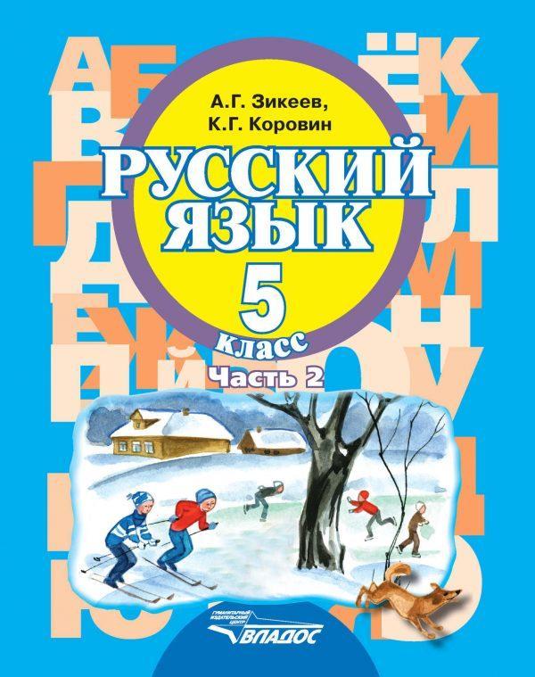 Русский язык. 5 класс. Часть 2