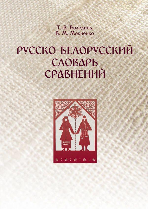 Русско-белорусский словарь сравнений