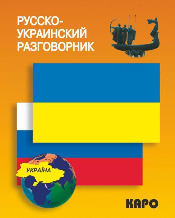 Русско-украинский разговорник