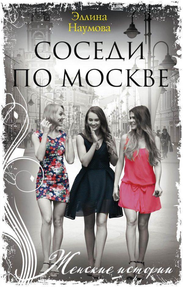 Соседи по Москве