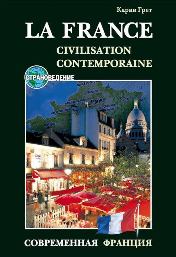 Современная Франция / La France: Civilisation Contemporaine. Учебное пособие по страноведению