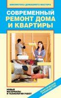 Современный ремонт дома и квартиры. Новые материалы и технологии работ