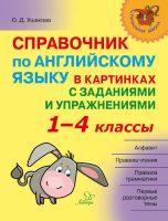 Справочник по английскому языку в картинках с заданиями и упражнениями. 1–4 классы
