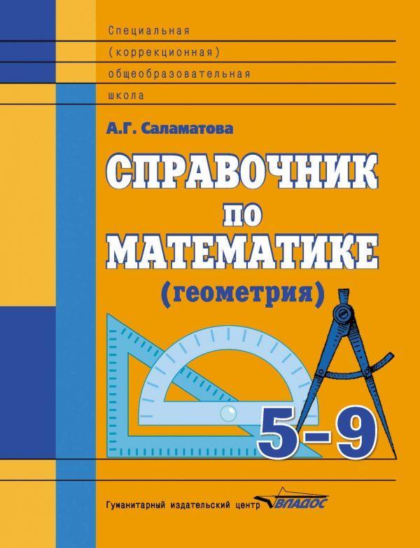 Справочник по математике (геометрия). 5-9 классы
