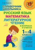 Справочник школьника. 1–4 классы. Русский язык