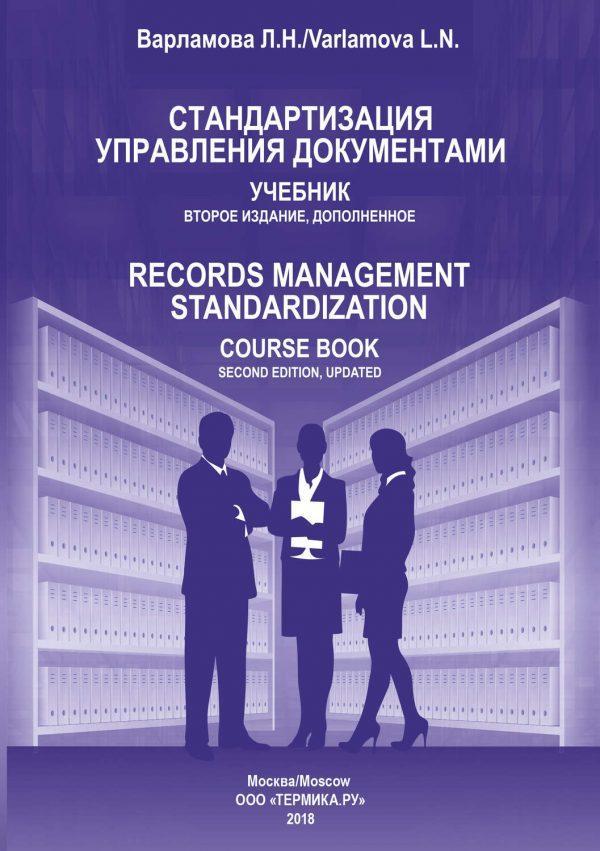 Стандартизация управления документами