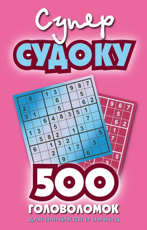 Суперсудоку. 500 головоломок для умников и умниц. Выпуск 2