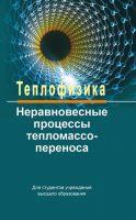 Теплофизика: неравновесные процессы тепломассопереноса