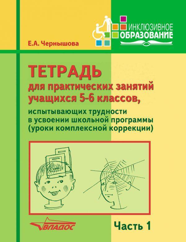 Тетрадь для практических занятий учащихся 5-6 классов