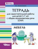 Тетрадь для самостоятельной работы для детей 5-7 лет с общим недоразвитием речи (ОНР). Мебель