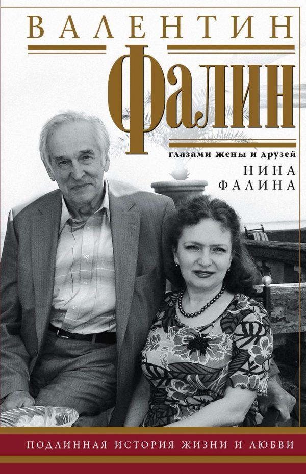 Валентин Фалин глазами жены и друзей