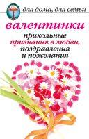Валентинки: Прикольные признания в любви