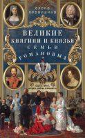 Великие княгини и князья семьи Романовых. Судьбы