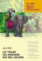 Вокруг света за 80 дней: книга для чтения на французском языке (+MP3)
