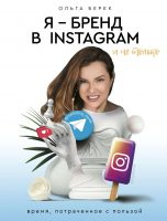 Я – бренд в Instagram и не только. Время