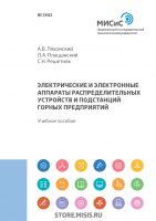 Электрические и электронные аппараты распределительных устройств и подстанций горных предприятий