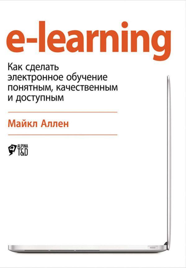 e-learning: Как сделать электронное обучение понятным