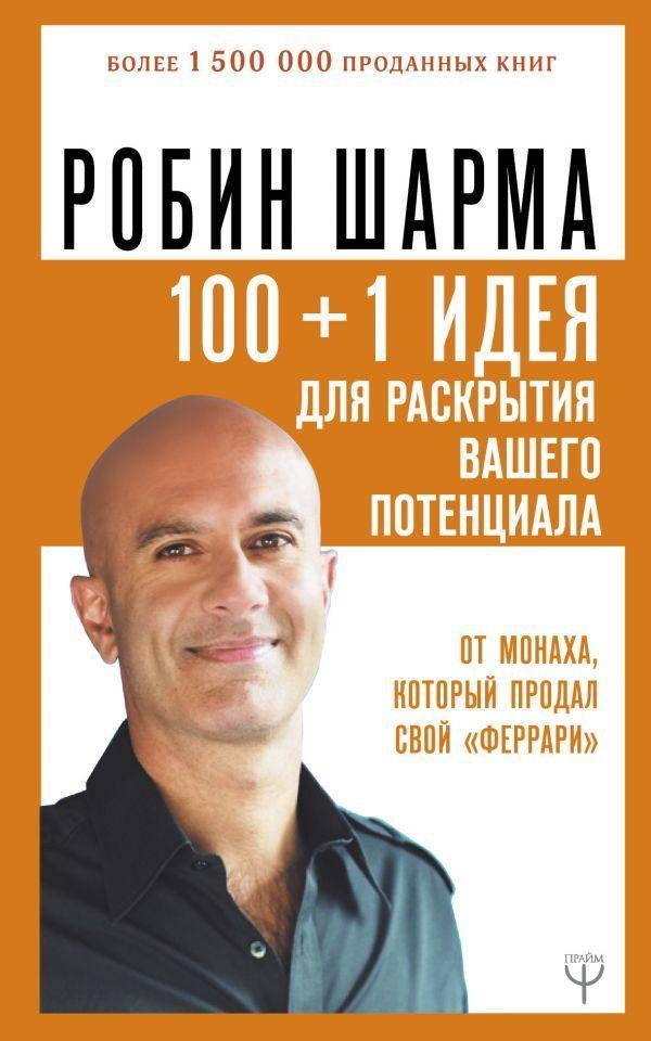 100 + 1 идея для раскрытия вашего потенциала от от монаха