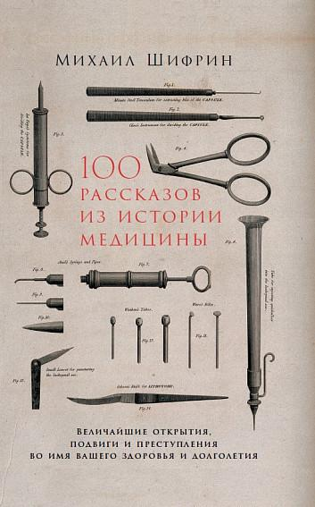 100 рассказов из истории медицины. Величайшие открытия