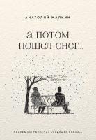 А потом пошел снег… (сборник)