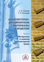 Архитектурно-дизайнерские материалы и изделия. Часть 2. Материалы и изделия архитектурной среды