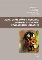 Азиатская божья коровка Harmonia axyridis: глобальная инвазия