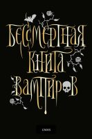 Бессмертная книга вампиров