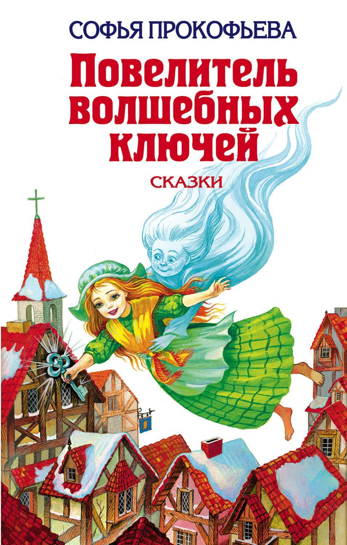 софья прокофьева книги картинки кутрин отличное