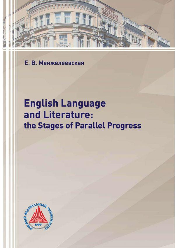 English Language and Literature: The Stages of Parallel Progress