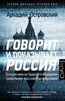 Говорит и показывает Россия