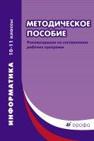 Информатика. 10–11 классы. Методическое пособие. Рекомендации по составлению рабочих программ