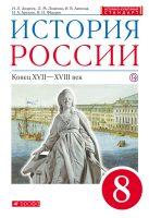 История России. Конец XVII – XVIII век. 8 класс