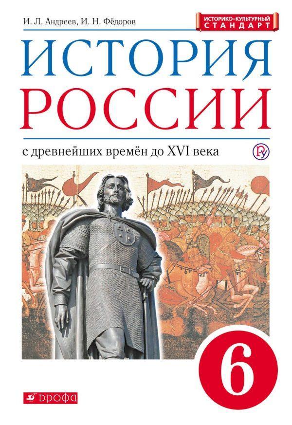 История России с древнейших времён до XVI века. 6 класс
