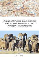 Изучение и сохранение биоразнообразия Южной Сибири и Центральной Азии на трансграничных территориях