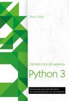Легкий способ выучить Python 3