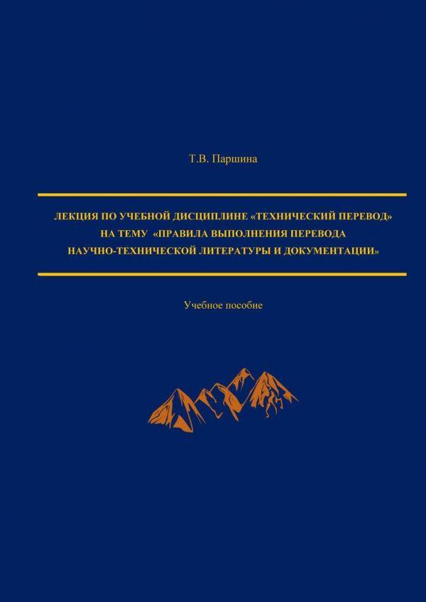 Лекция по учебной дисциплине «Технический перевод» на тему «Правила выполнения перевода научно-технической литературы и документации»