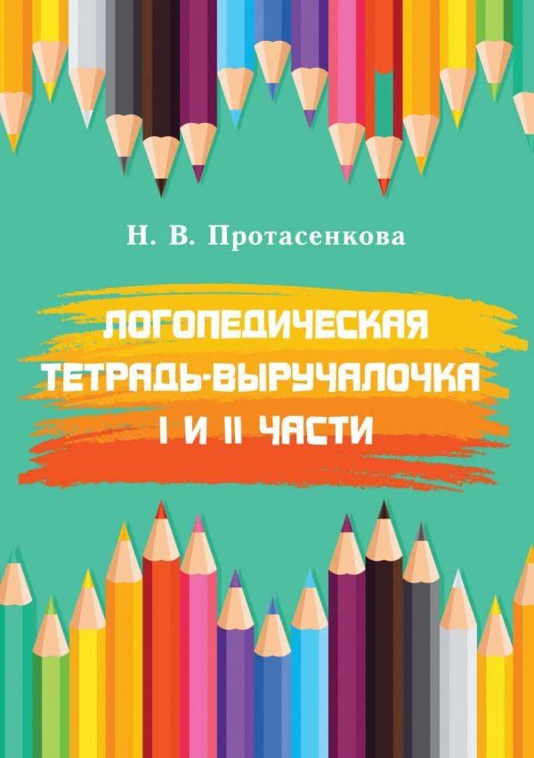 Логопедическая тетрадь-выручалочка. I и II части. Преодоление нарушений письменной речи у школьников 2–3 классов