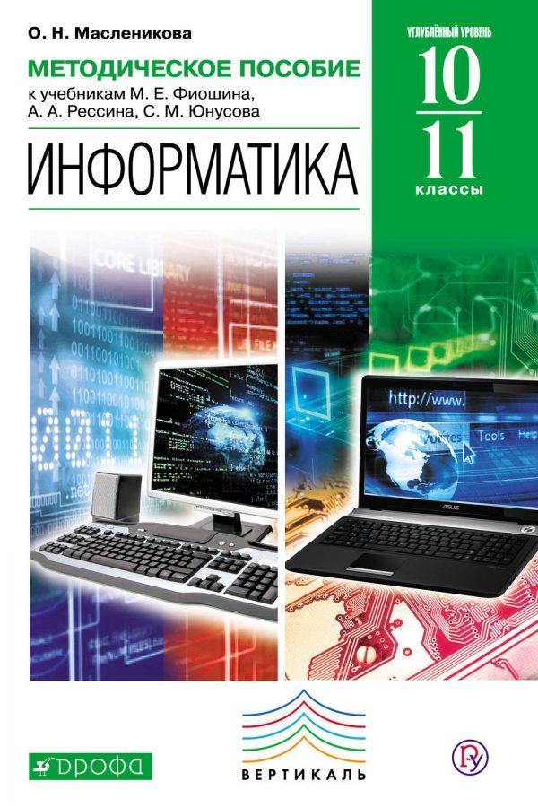 Методическое пособие к учебникам М. Е. Фиошина