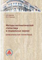 Методы математической статистики в социальных науках (описательная статистика)