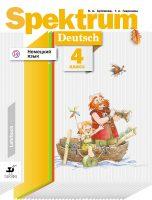 Немецкий язык. 4 класс