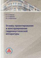 Основы проектирования и конструирования гидроакустической аппаратуры