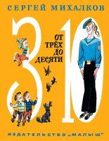 От трёх до десяти (сборник)