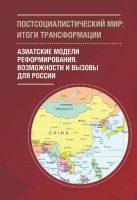 Постсоциалистический мир: итоги трансформации. Том 3. Азиатские модели реформирования. Возможности и вызовы для России