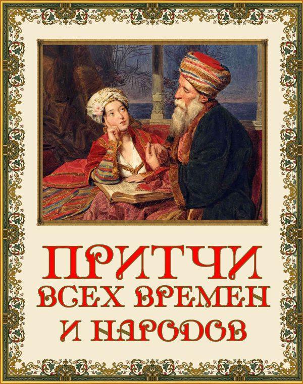 Притчи всех времен и народов