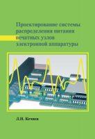 Проектирование системы распределения питания печатных узлов электронной аппаратуры