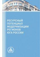 Ресурсный потенциал модернизации регионов Юга России