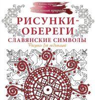 Рисунки-обереги. Славянские символы. Рисунки для медитаций