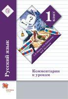 Русский язык. 1 класс. Комментарии к урокам