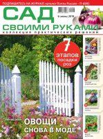 Сад Своими Руками 06-2019